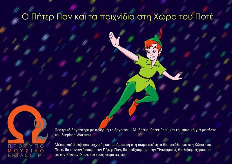 πίτερ παν, Peter Pan, μπαλέτο, θεατρικό εργαστήρι, παιδιά